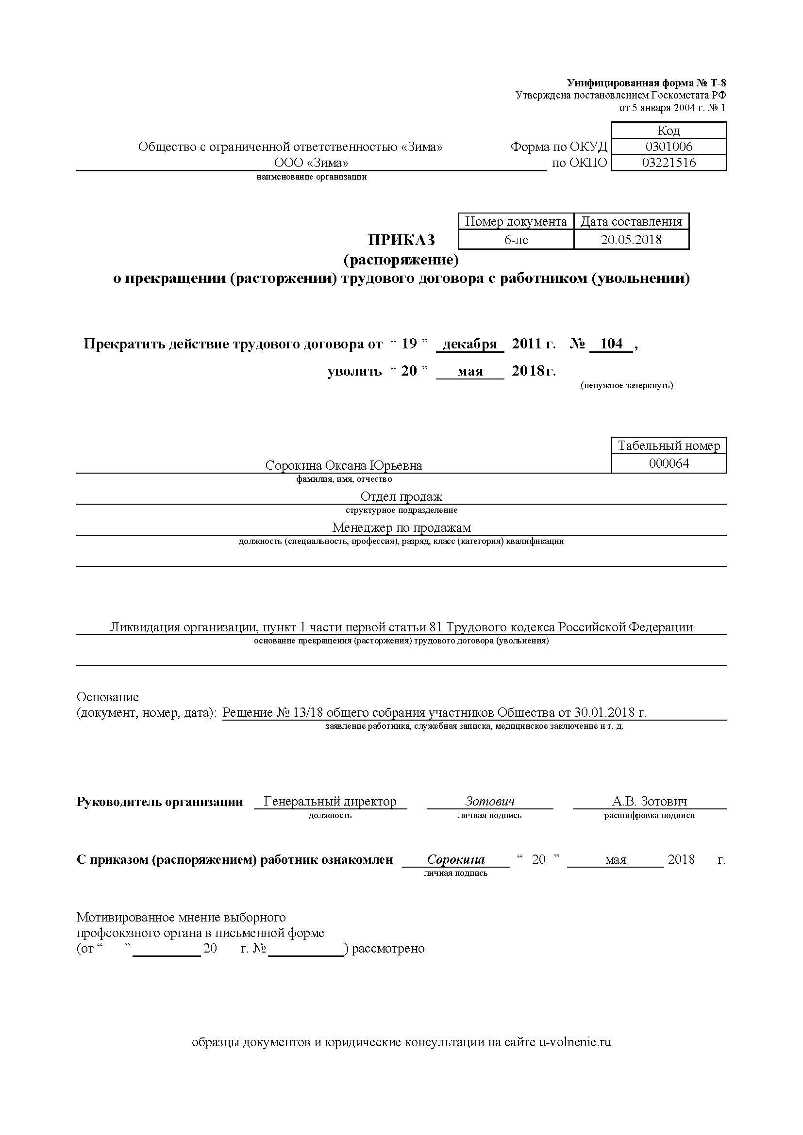 Образец приказа об увольнении в связи с ликвидацией
