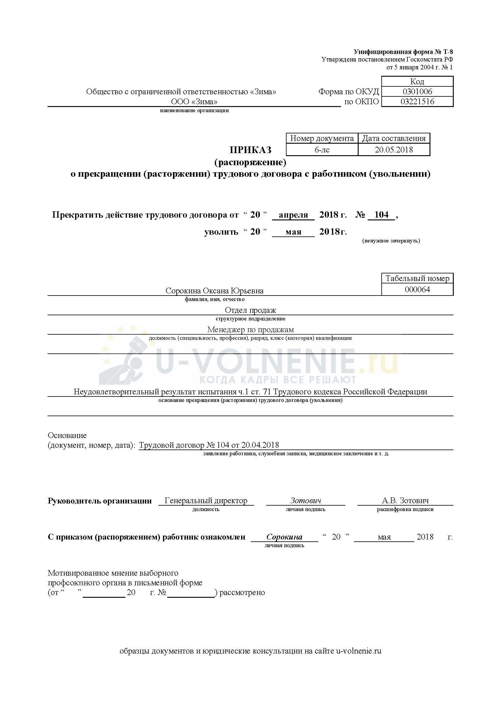 Образец приказа об увольнении на испытательном сроке
