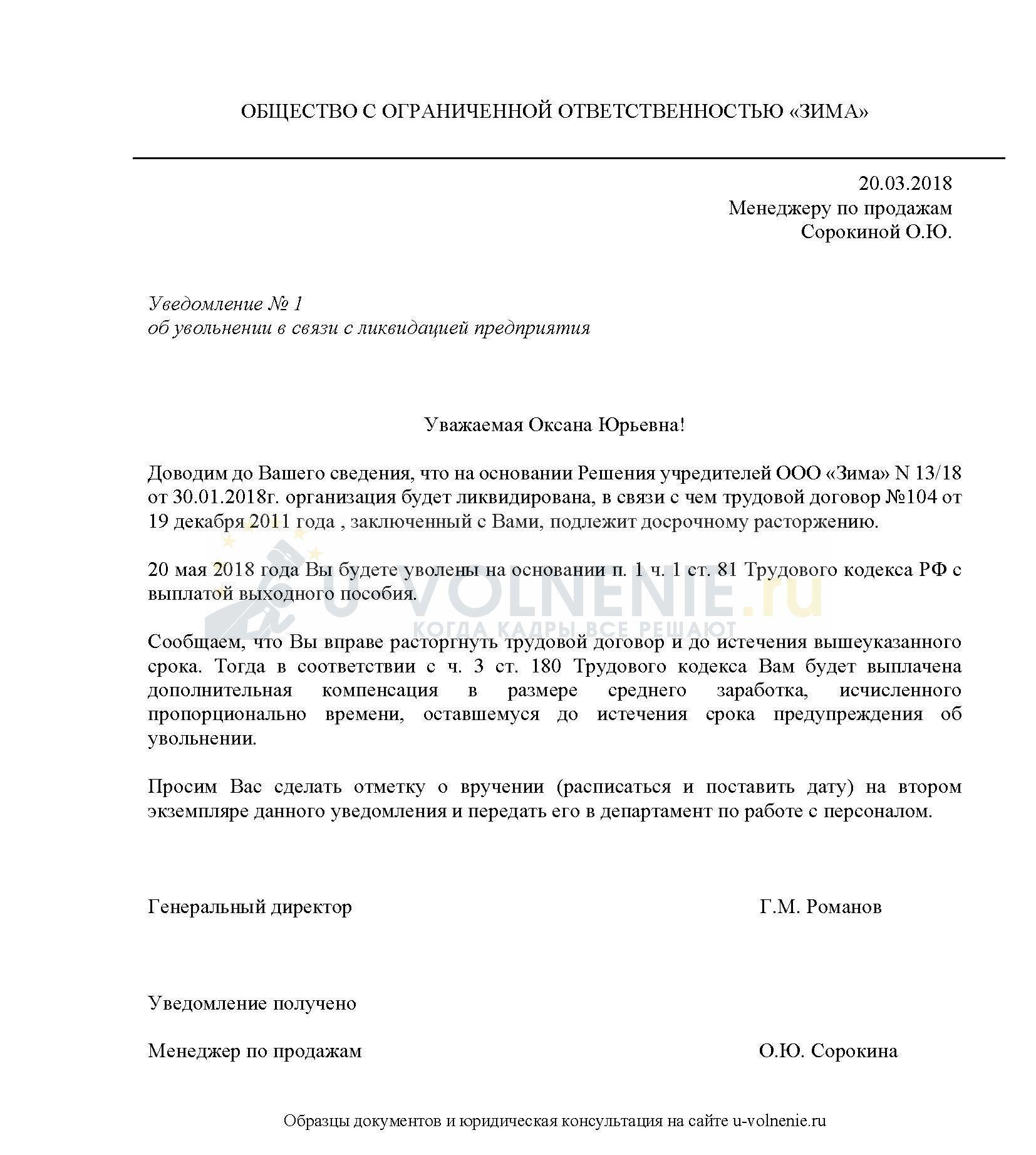 Образец уведомления об увольнение в связи с ликвидацией