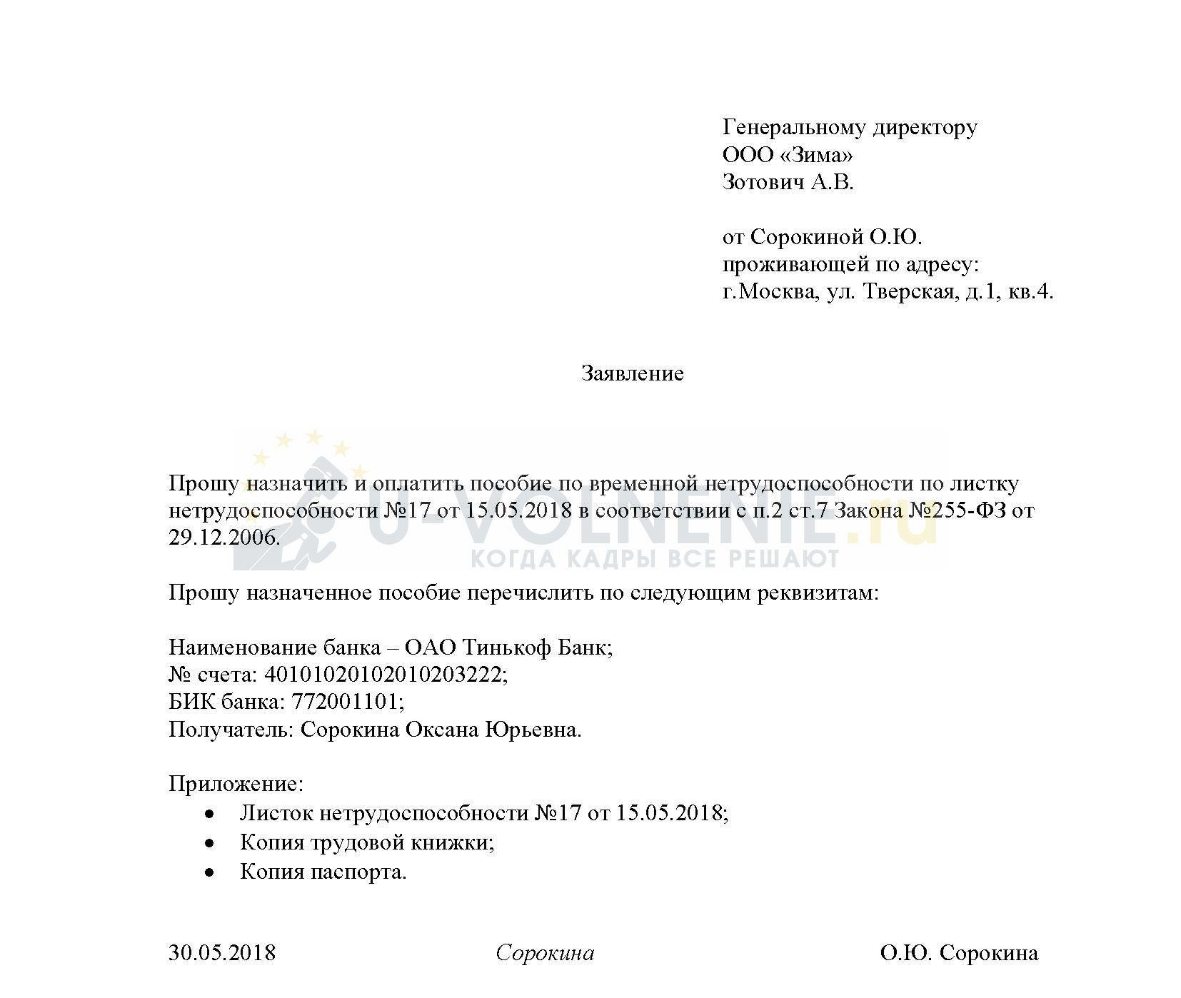 Образец заявления на выплату больничного после увольнения