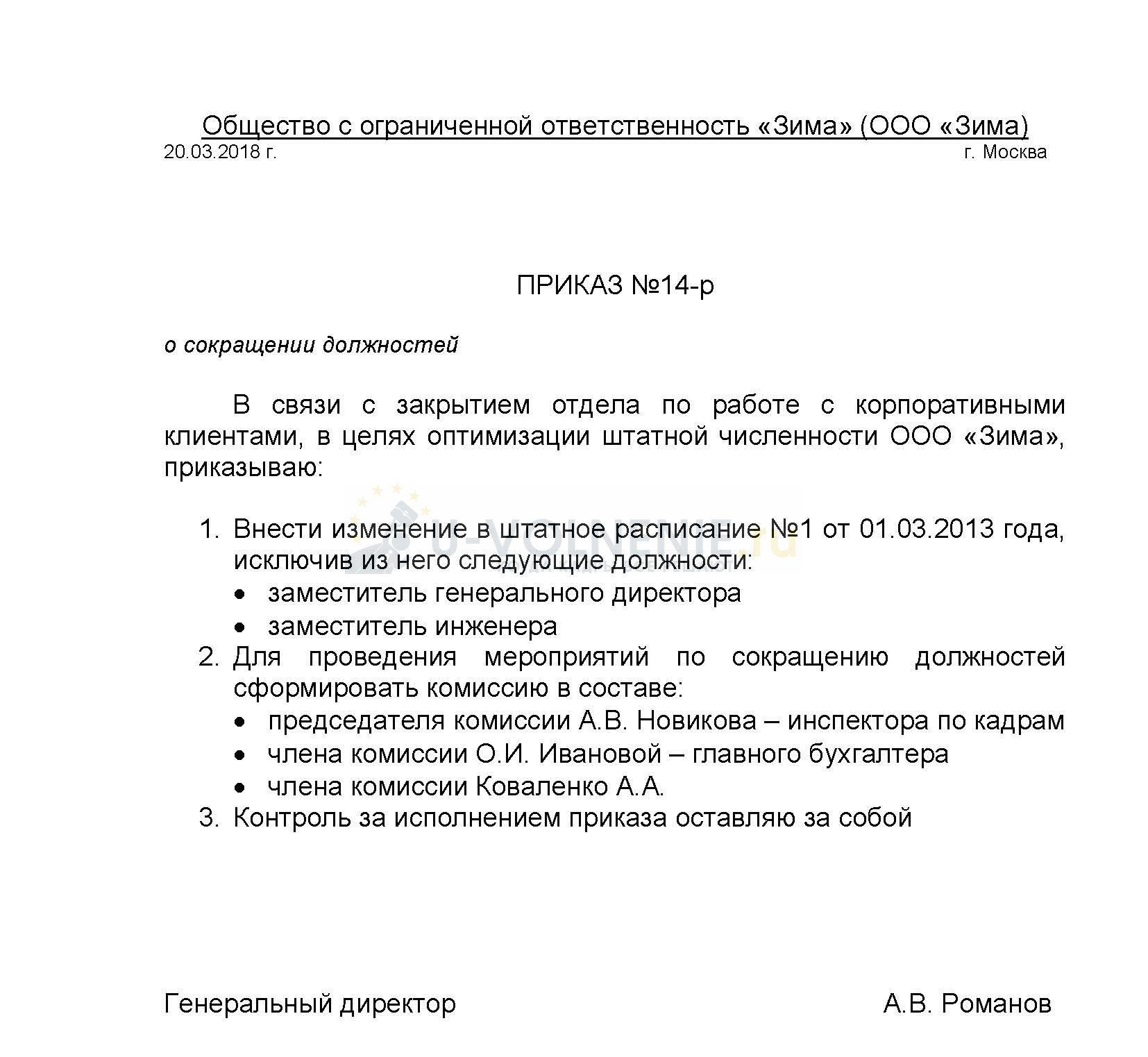 Образец приказа о сокращении должности