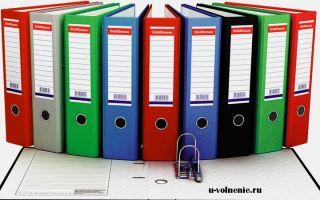 Журнал учета и регистрации увольнений с работы