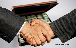 Образец соглашения сторон об увольнении с выплатой компенсации при расторжении трудового договора