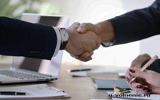 Как правильно составить соглашение о расторжении трудового договора по соглашению сторон?
