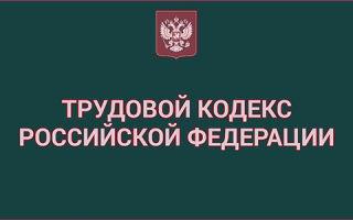 Статьи ТК РФ регулирующие увольнение по инициативе работодателя