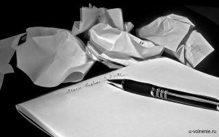 Как правильно составить заявление на увольнение по соглашению сторон?