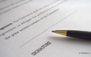 Образец приказа и записи в трудовую книжку при расторжении срочного трудового договора