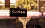 Сокращение штата сотрудников в связи с ликвидацией предприятия