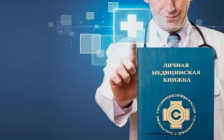 Медицинская книжка обязанность работодателя мфц временная регистрация волгограда