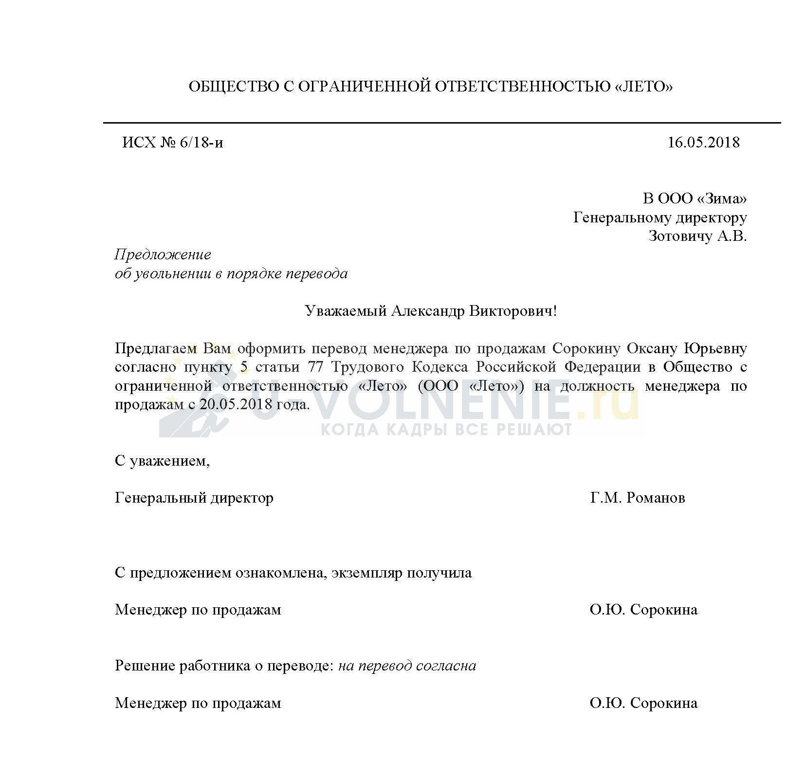Образец письма приглашения на перевод на другую работу