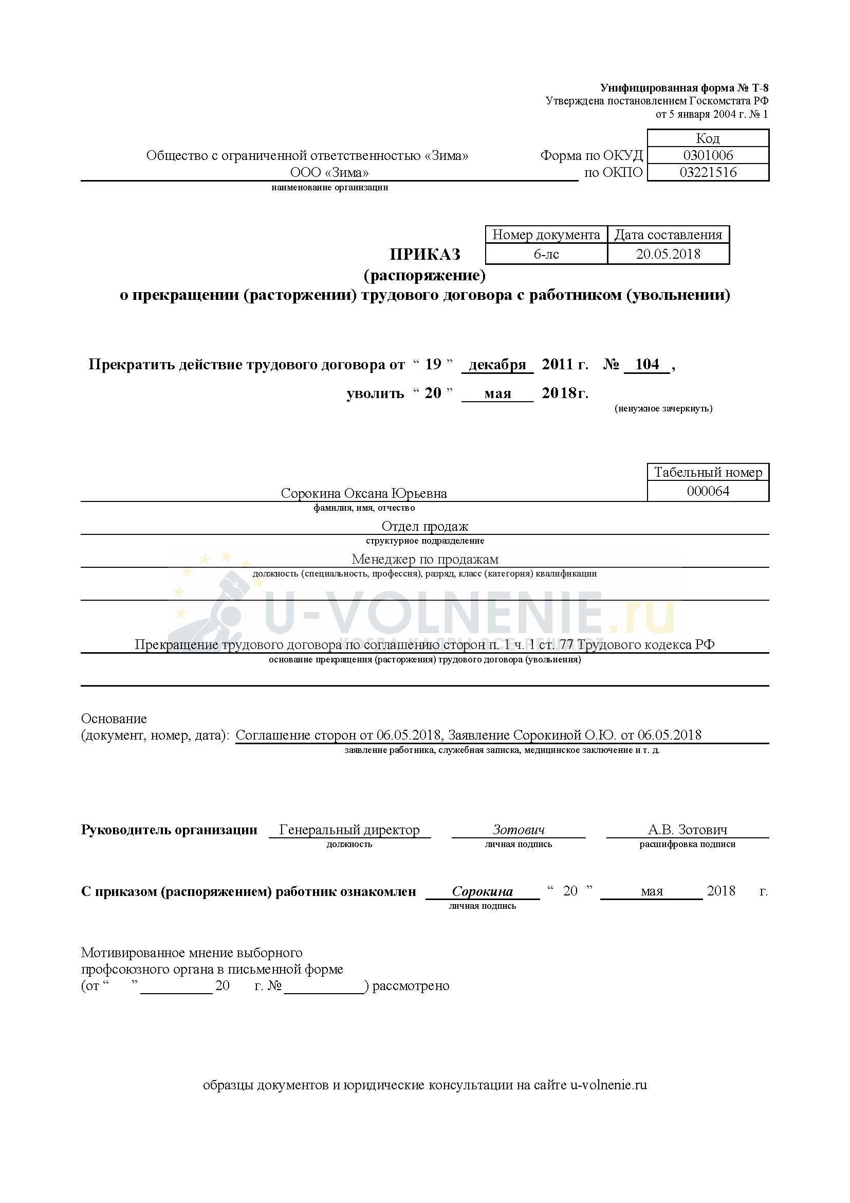 Образец приказа об увольнение по соглашению сторон