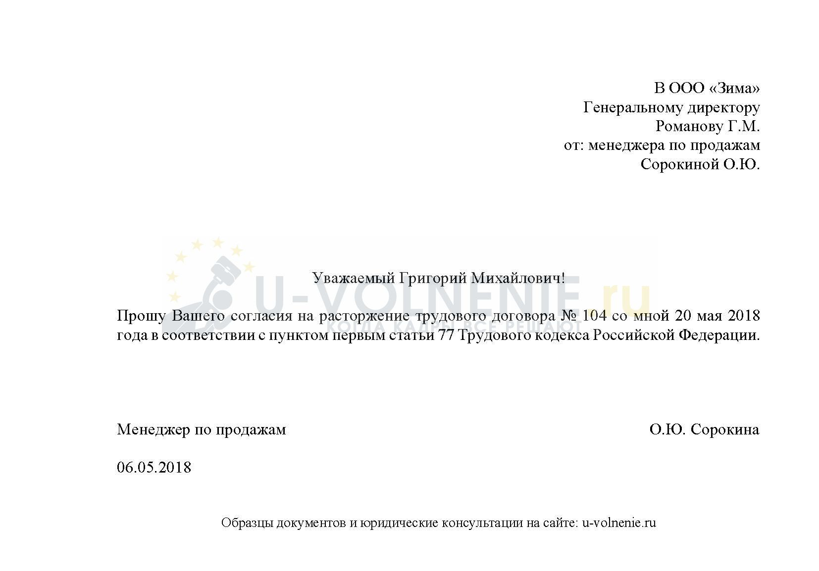 Образец заявления на увольнение по соглашению сторон