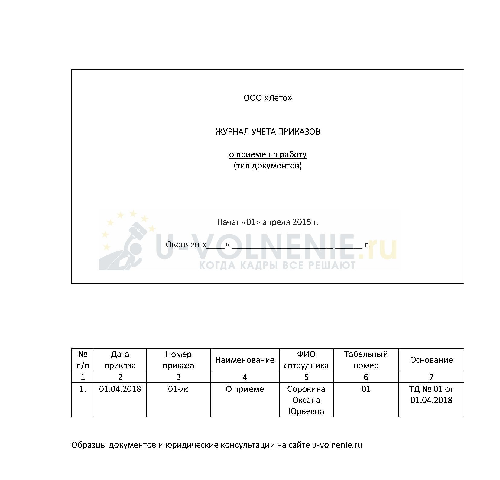Образец заполнения журнала регистрации приказов