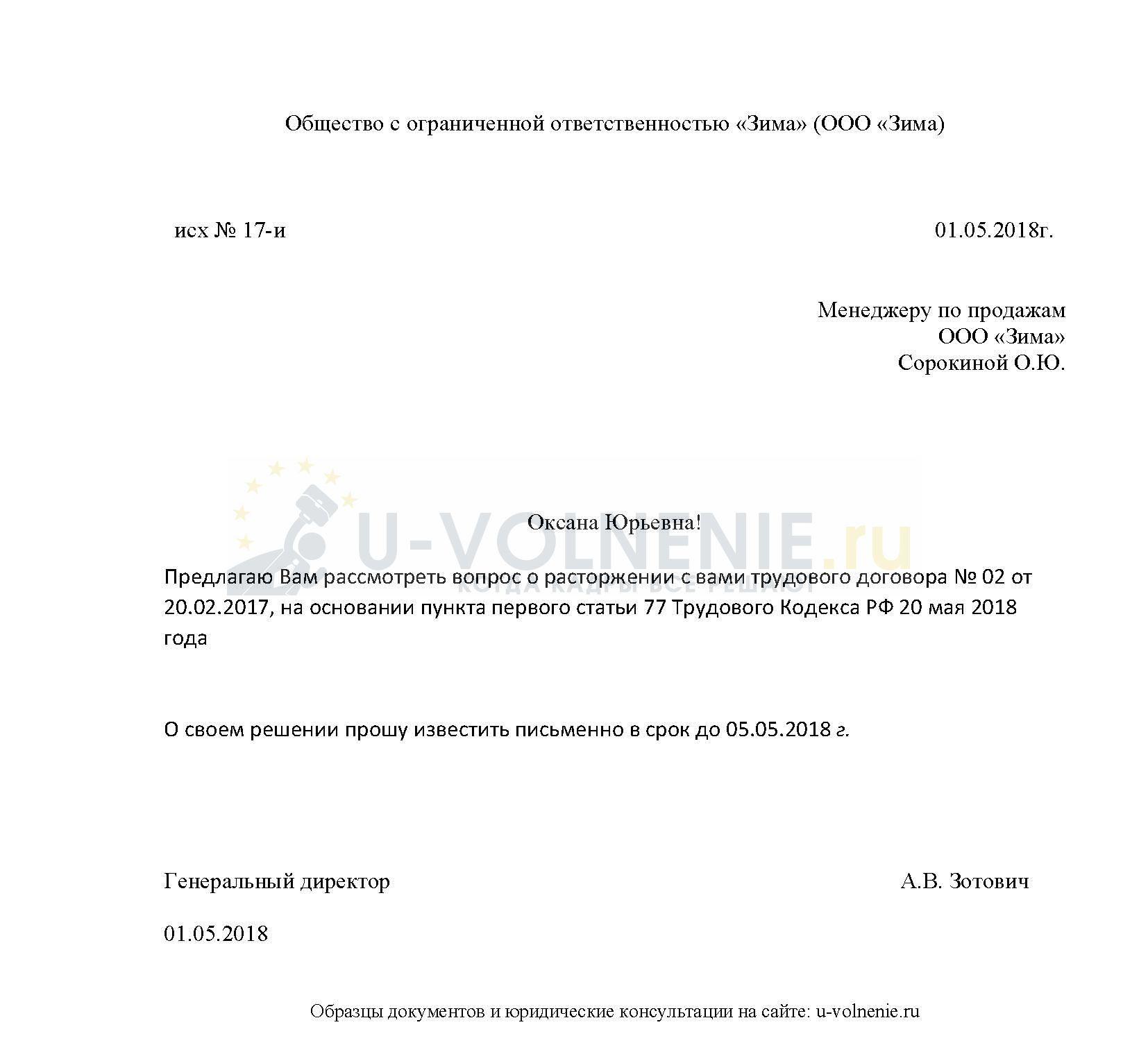 Образец предложение от работодателя об увольнении по соглашению сторон
