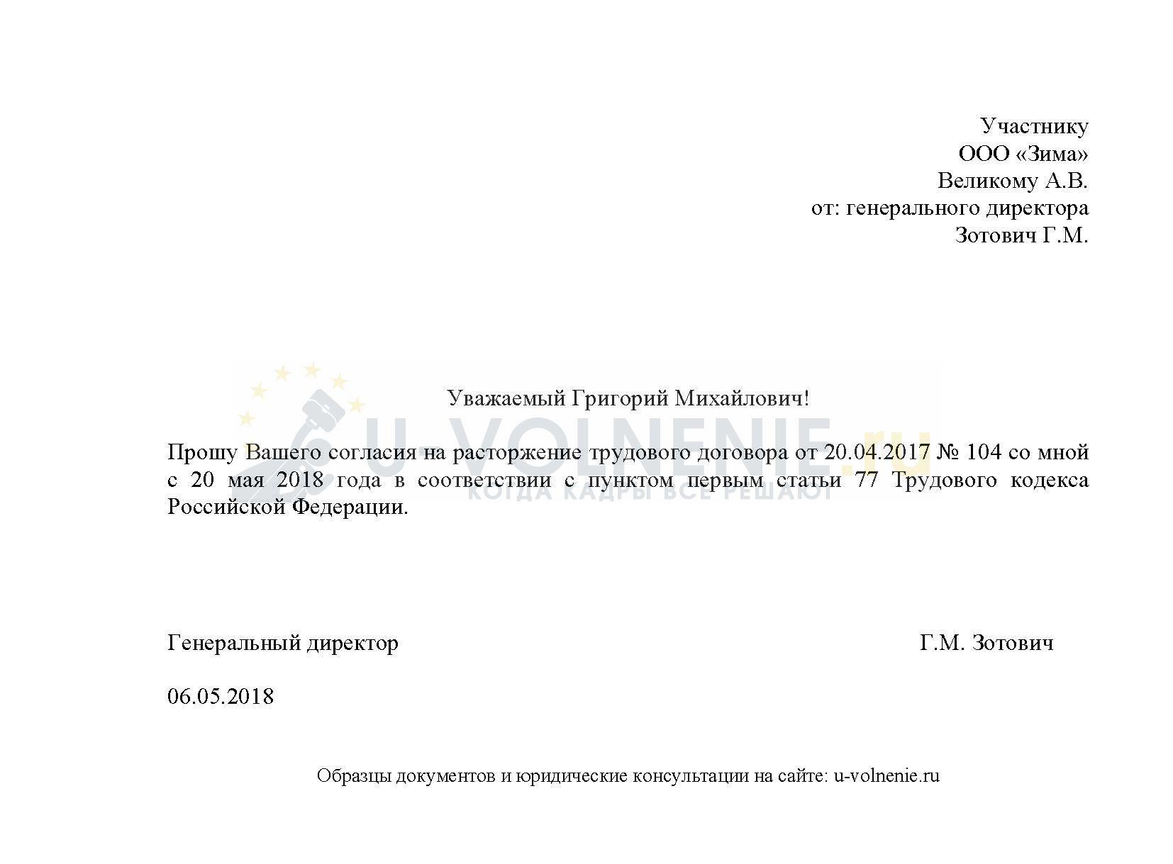 Образец предложения о расторжении трудового договора по соглашению руководителем участнику ООО