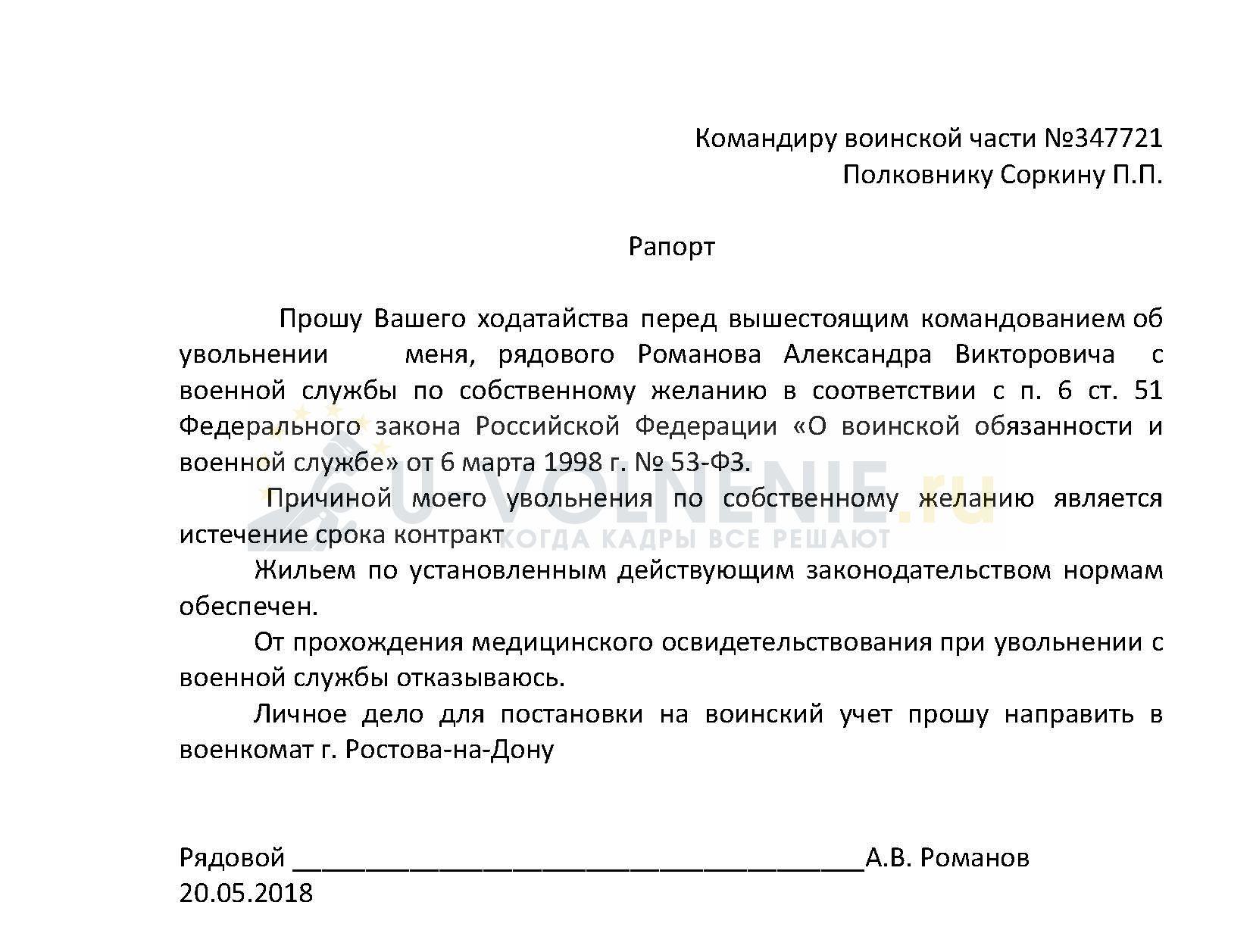 Образец рапорта об увольнение из армии по собственному желанию