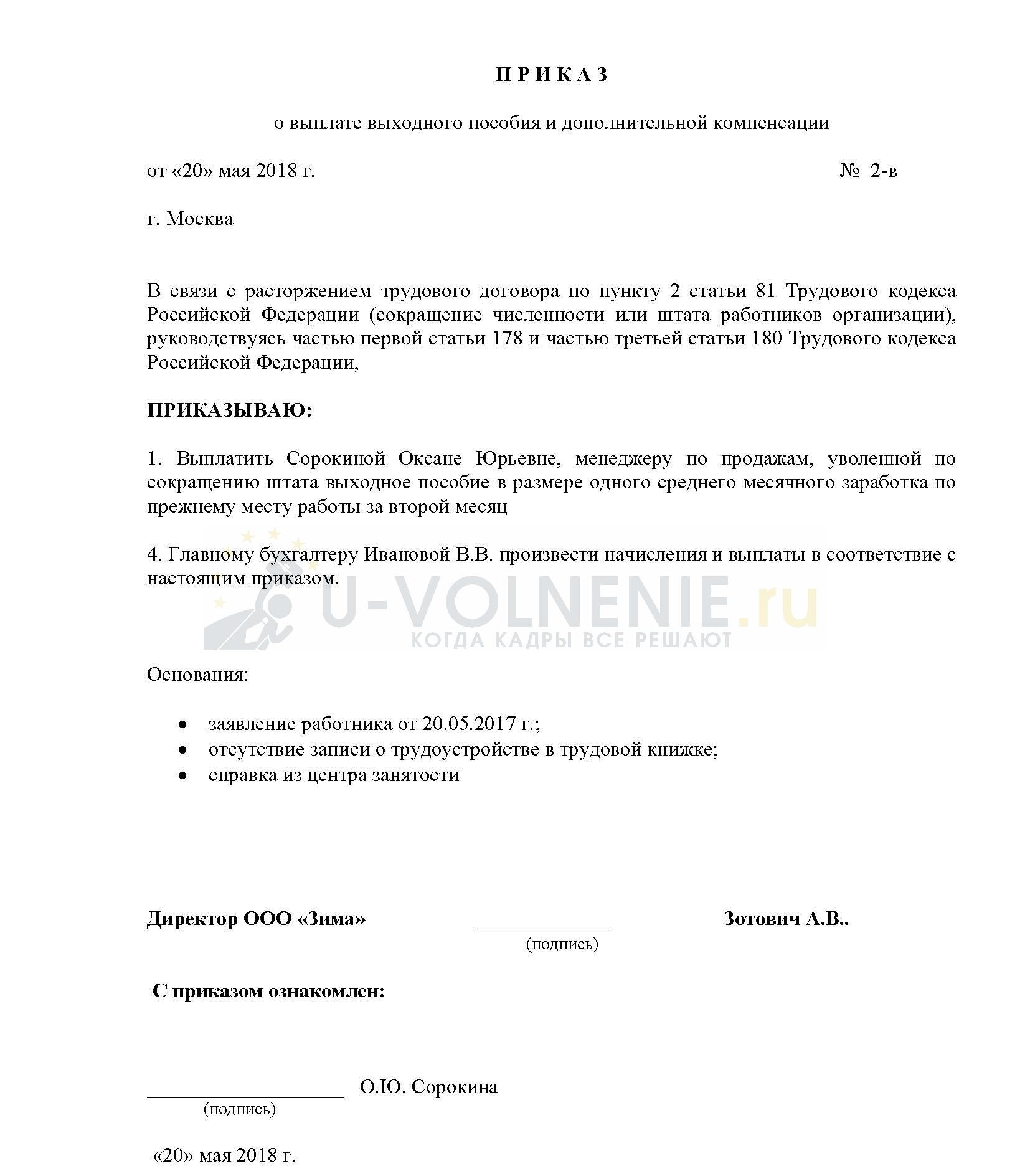 Образец приказа о выплате выходного пособия при сокращении за второй месяц