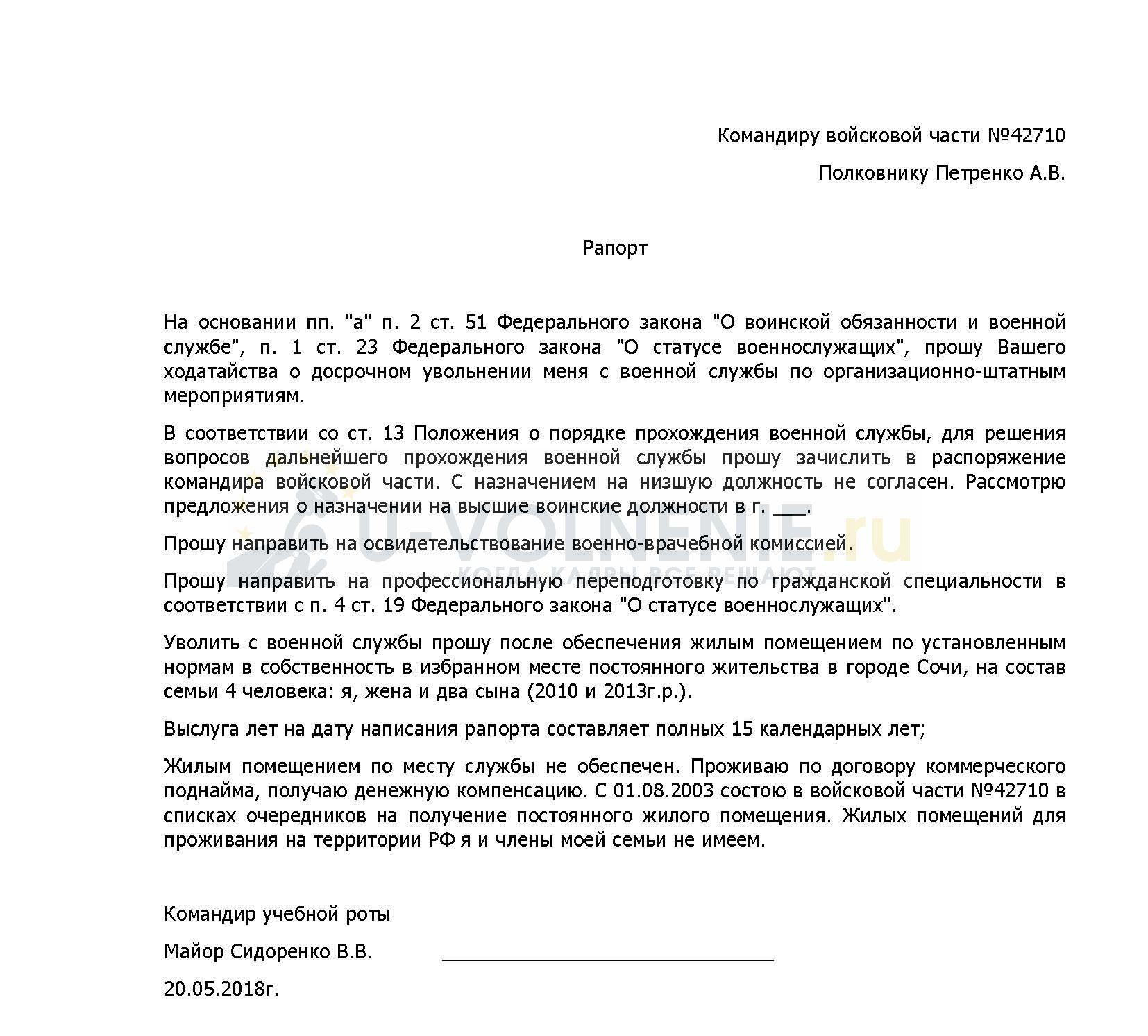 Образец рапорта на увольнение по ОШМ
