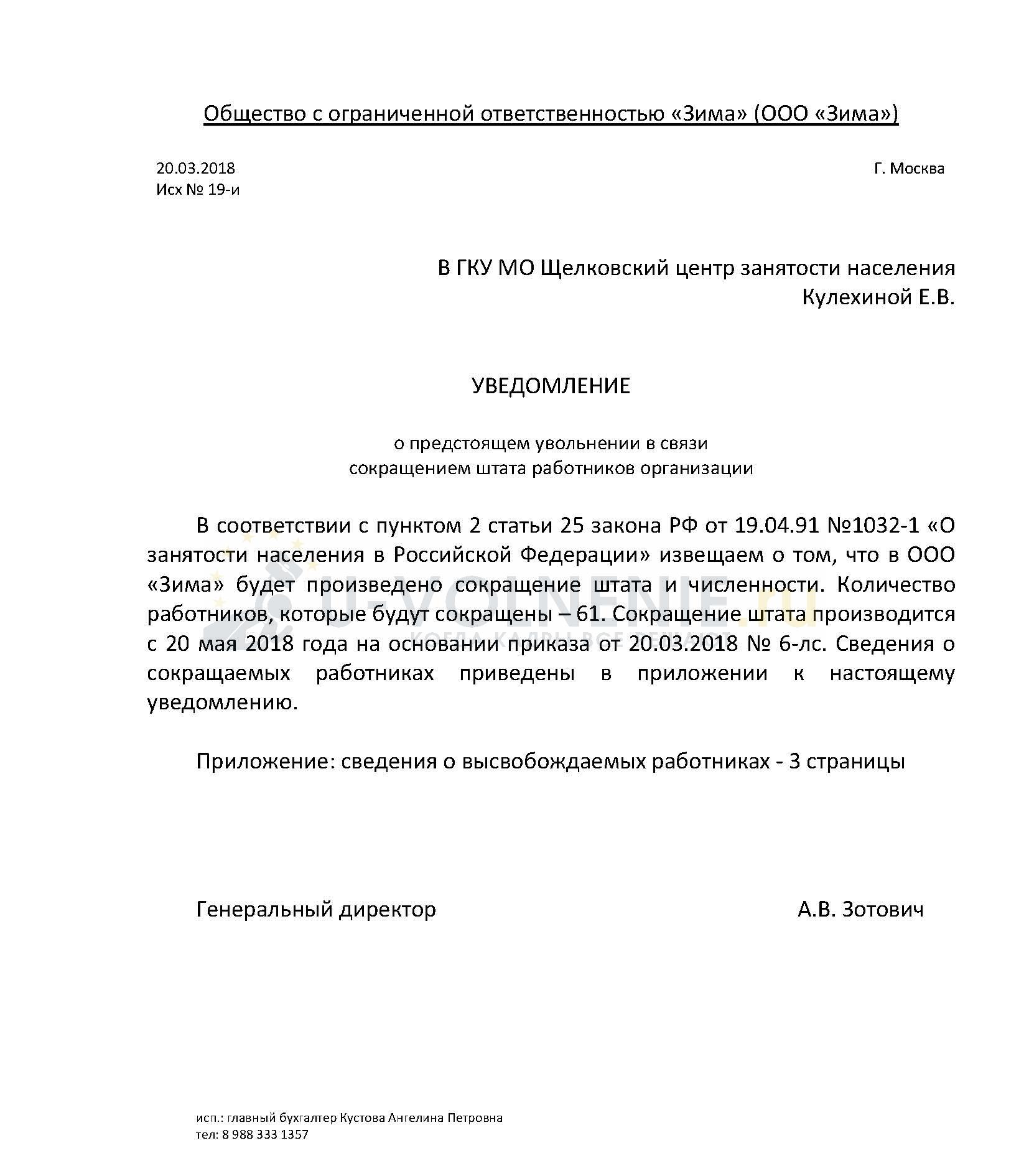 Образец уведомления центра занятости о массовом сокращении _Страница_1