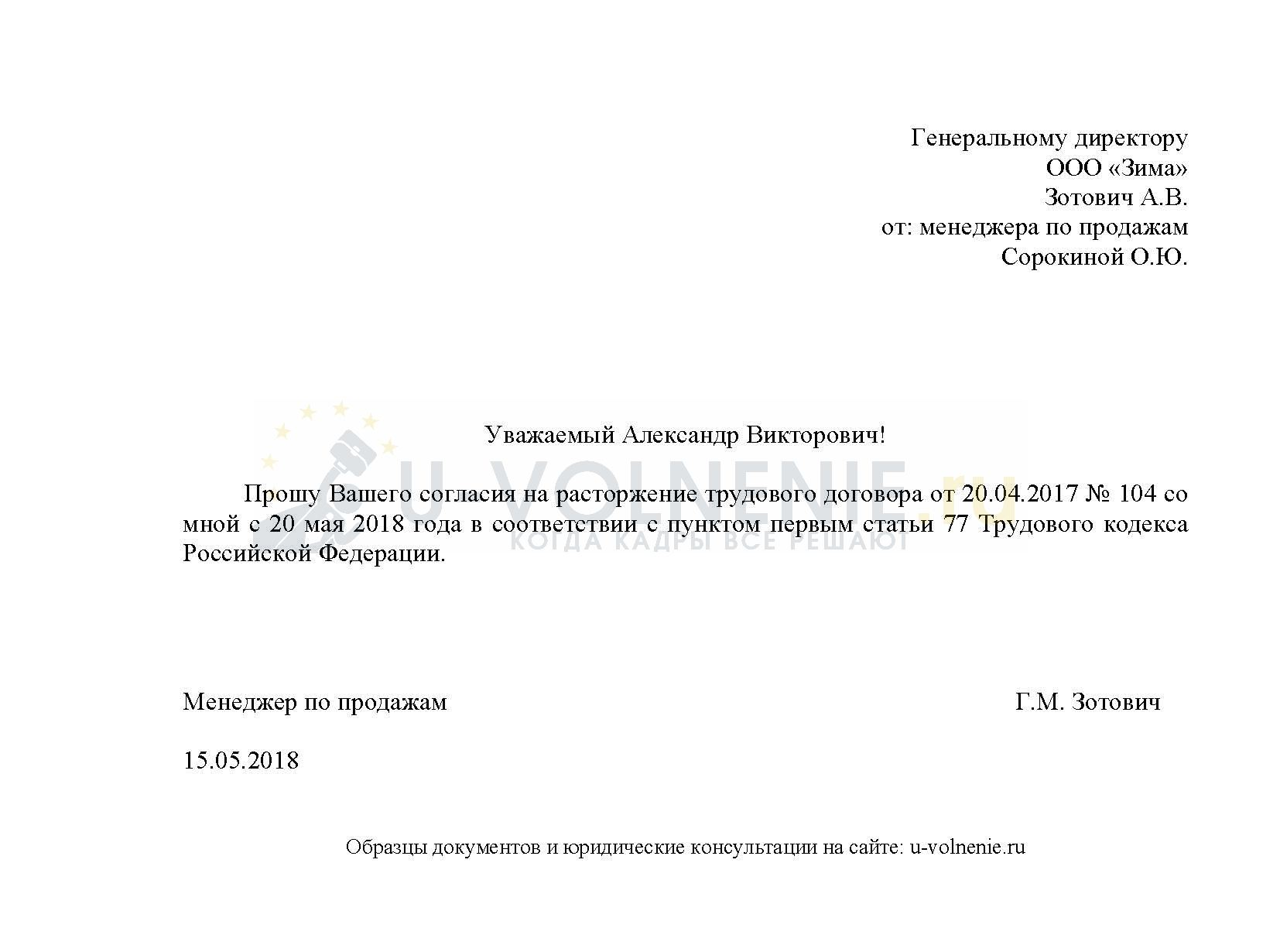 Образец предложения о расторжении трудового договора от работника