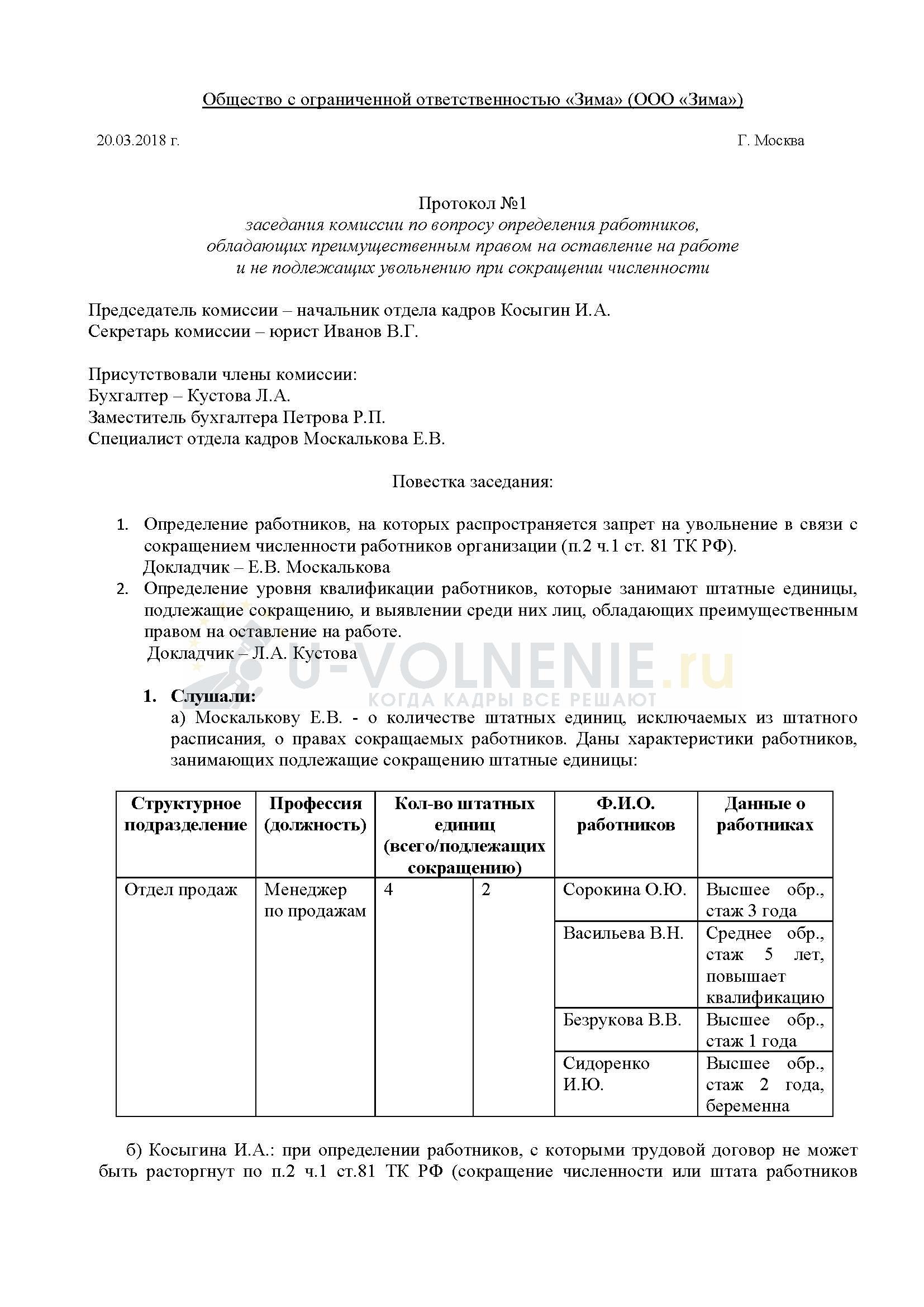 Образец протокола о заседании комиссии по сокращениюСтраница 1