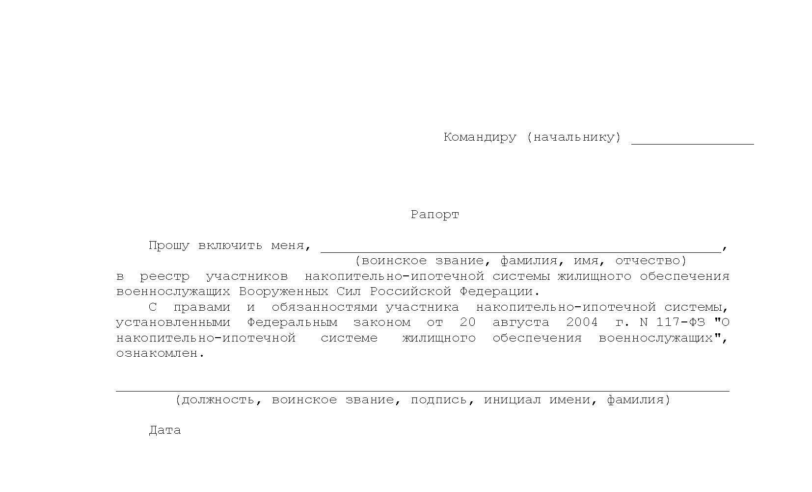 Изображение - Условия военной ипотеки при увольнении в 2019 году Obrazets-raporta-na-vklyuchenie-v-reestr