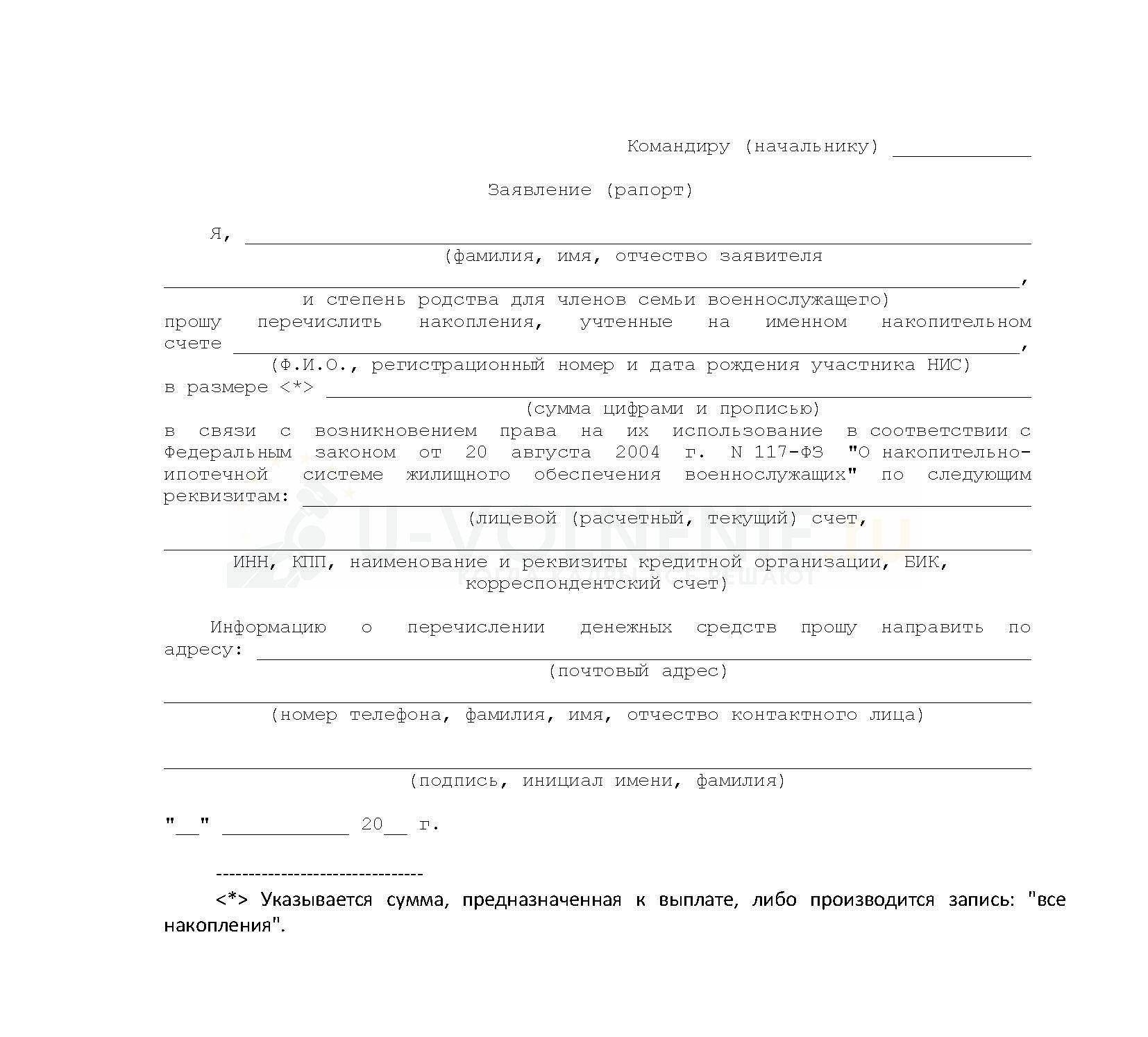 Образец рапорта о возникновении права на использование средств ИНС