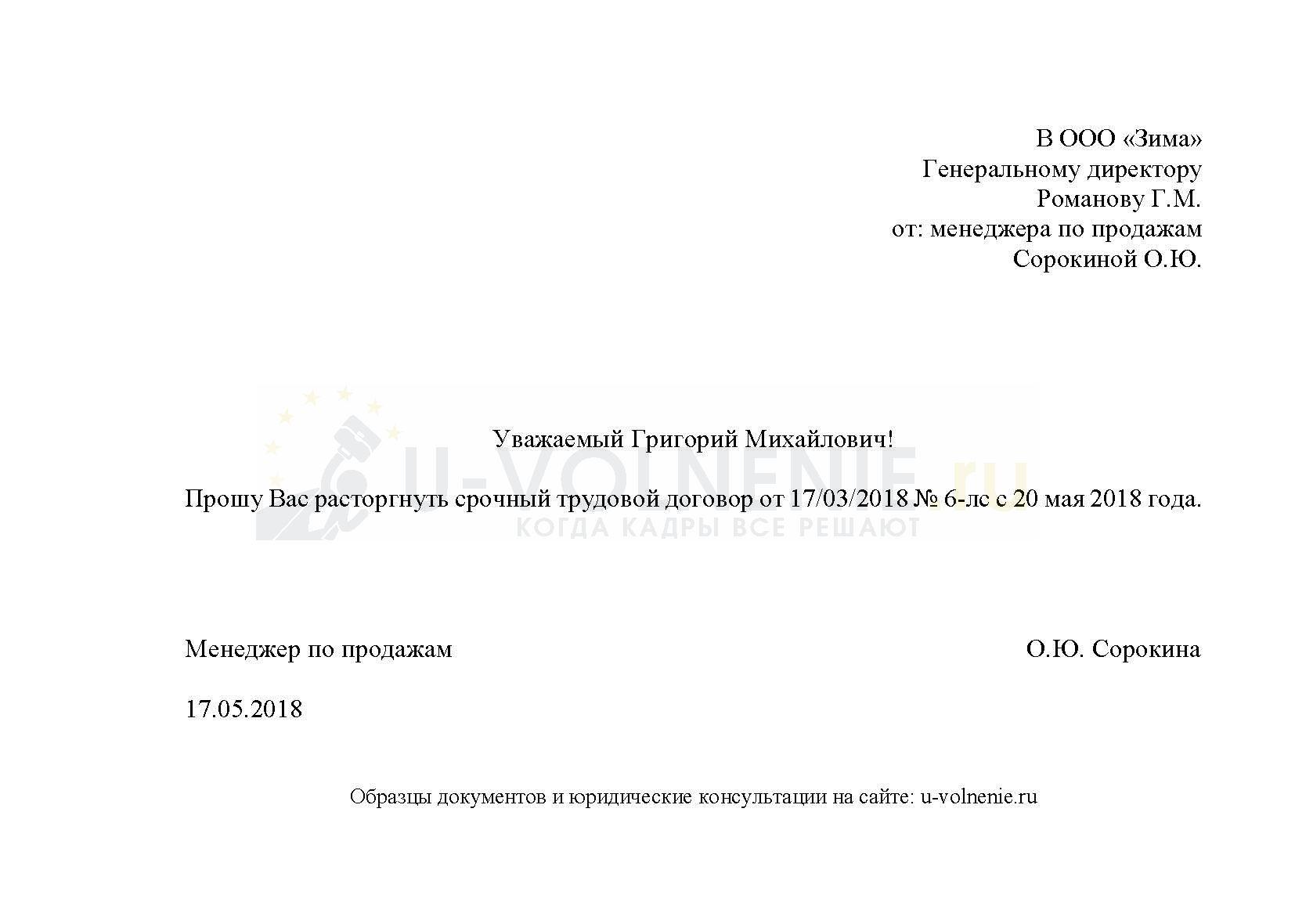 Образец заявления на увольнение по собственному желанию (срочный договор)