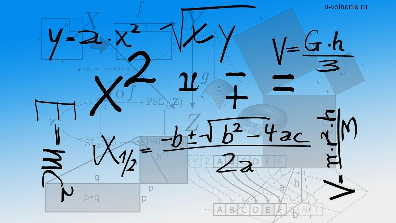 формулы на синем фоне