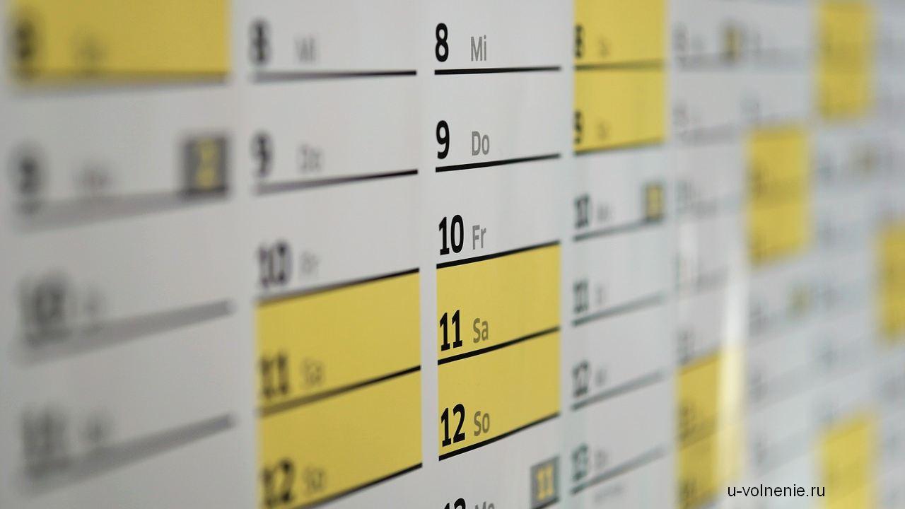 календарь бело желтый