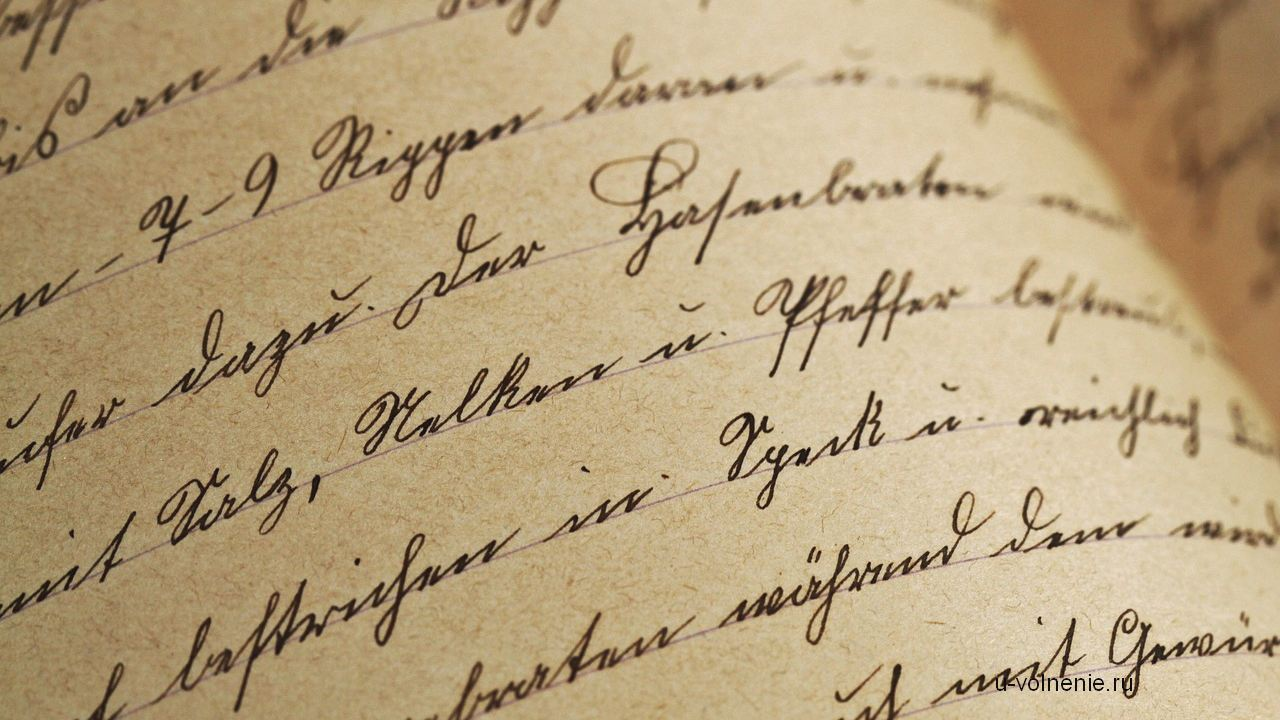письмо от руки документ