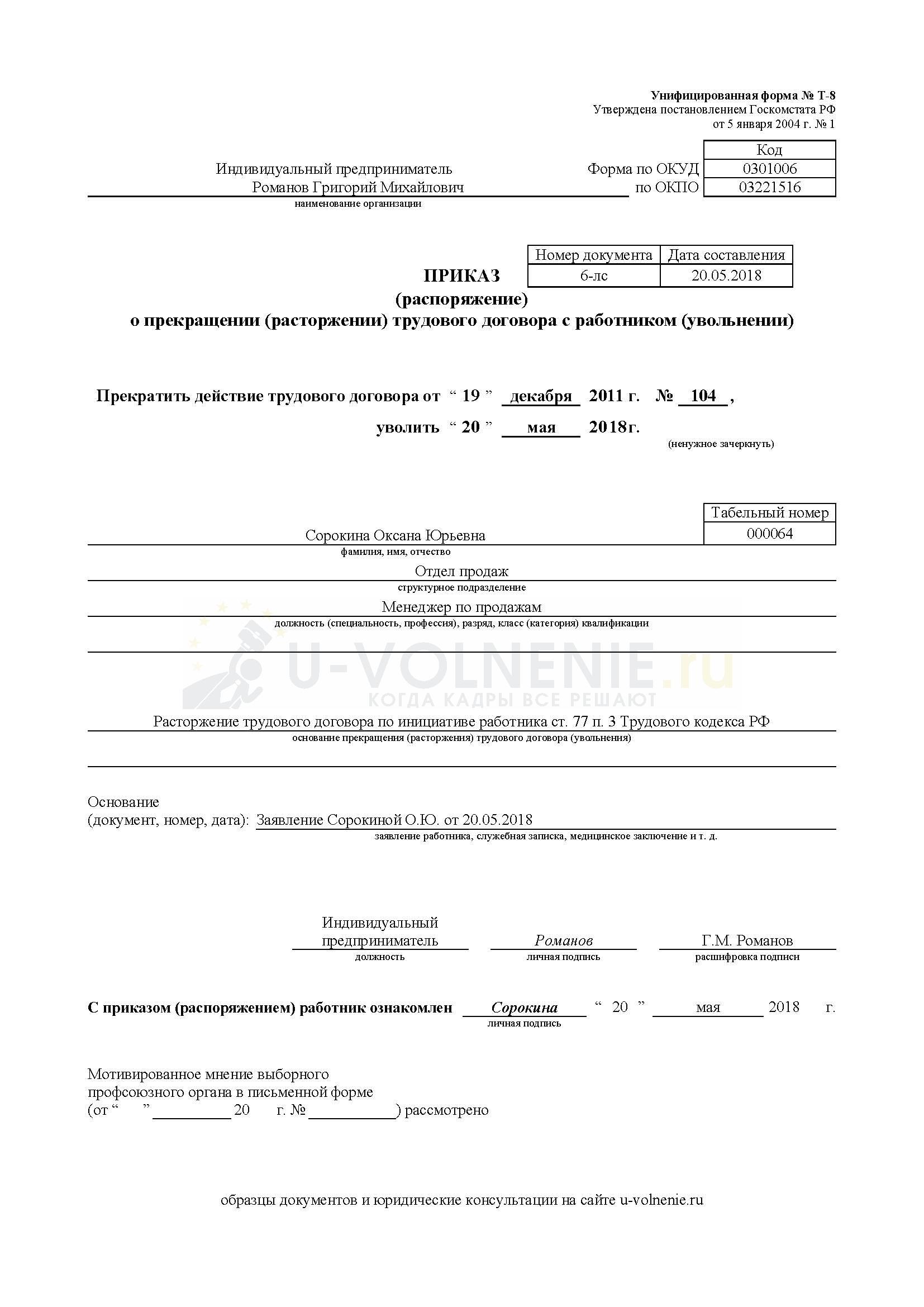 Образец приказа на увольнение сотрудника ИП по собственному желанию
