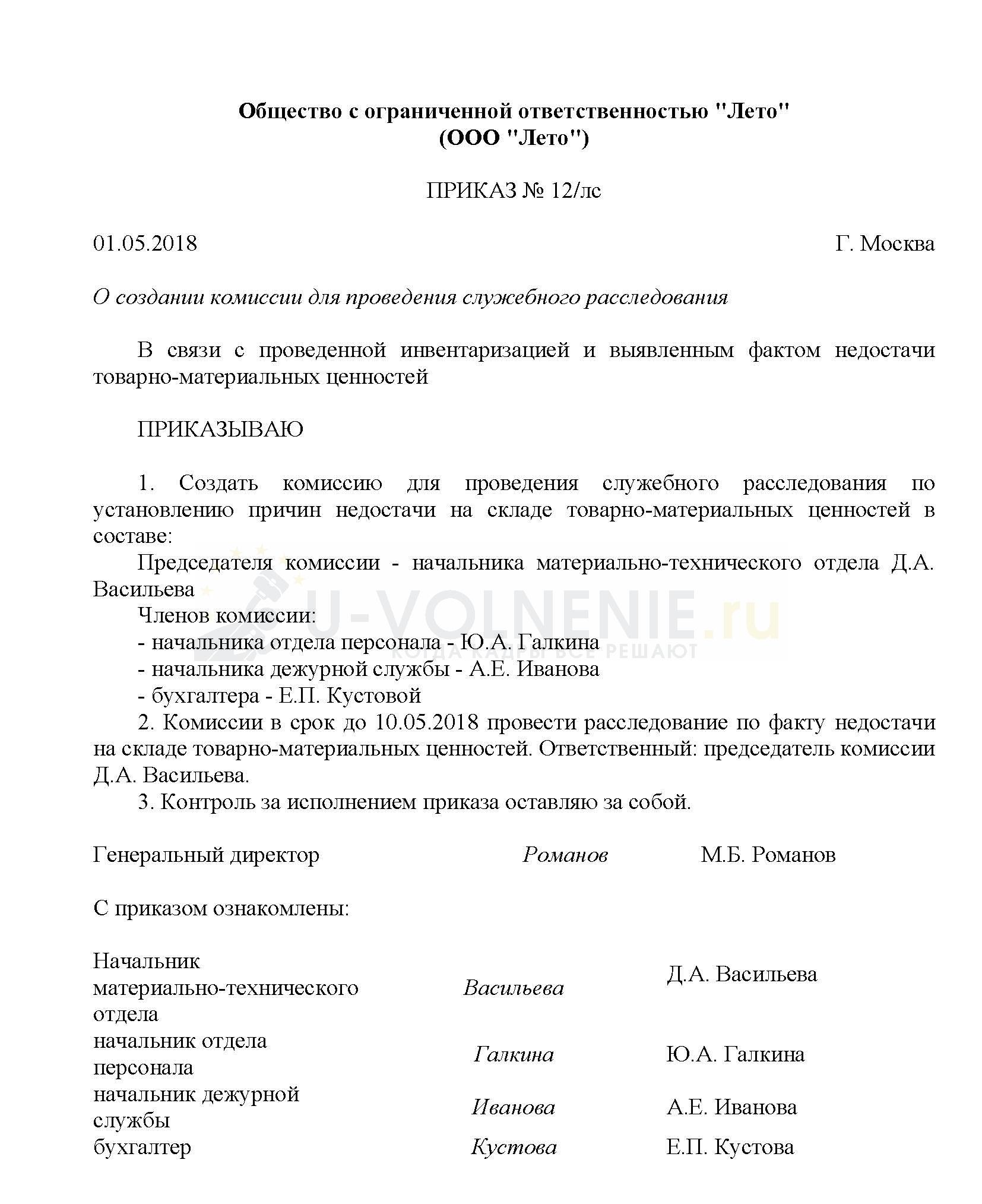 Образец приказа о создании комиссии для проведения служебного расследования