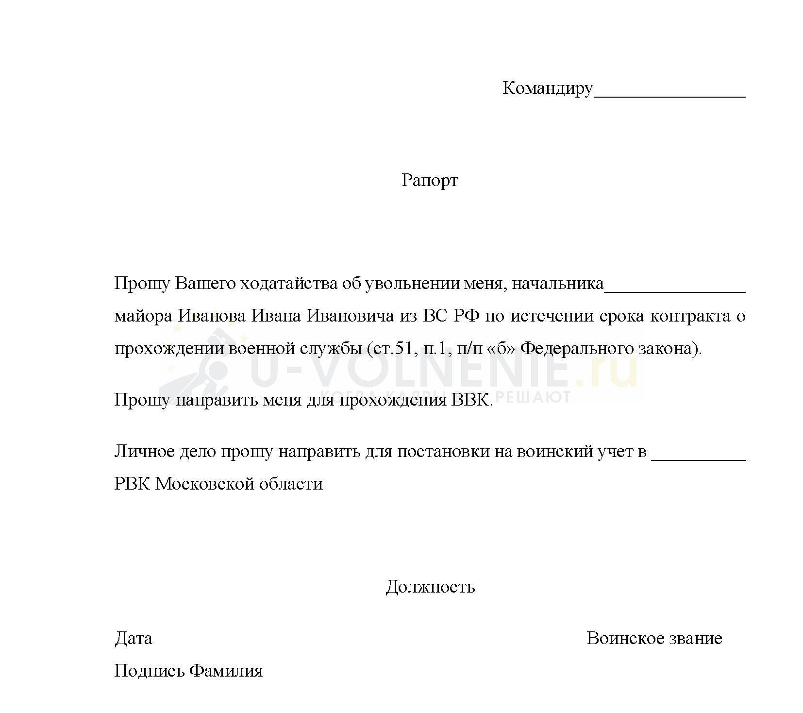 Образец рапорта на увольнение в связи с окончанием контракта