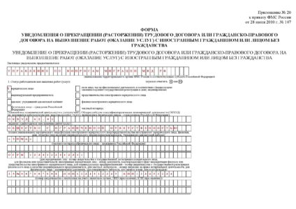 Образец заполнения уведомления в ФМС об увольнении иностранного гражданина_Страница_1
