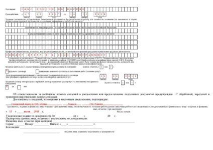 Образец заполнения уведомления в ФМС об увольнении иностранного гражданина_Страница_3
