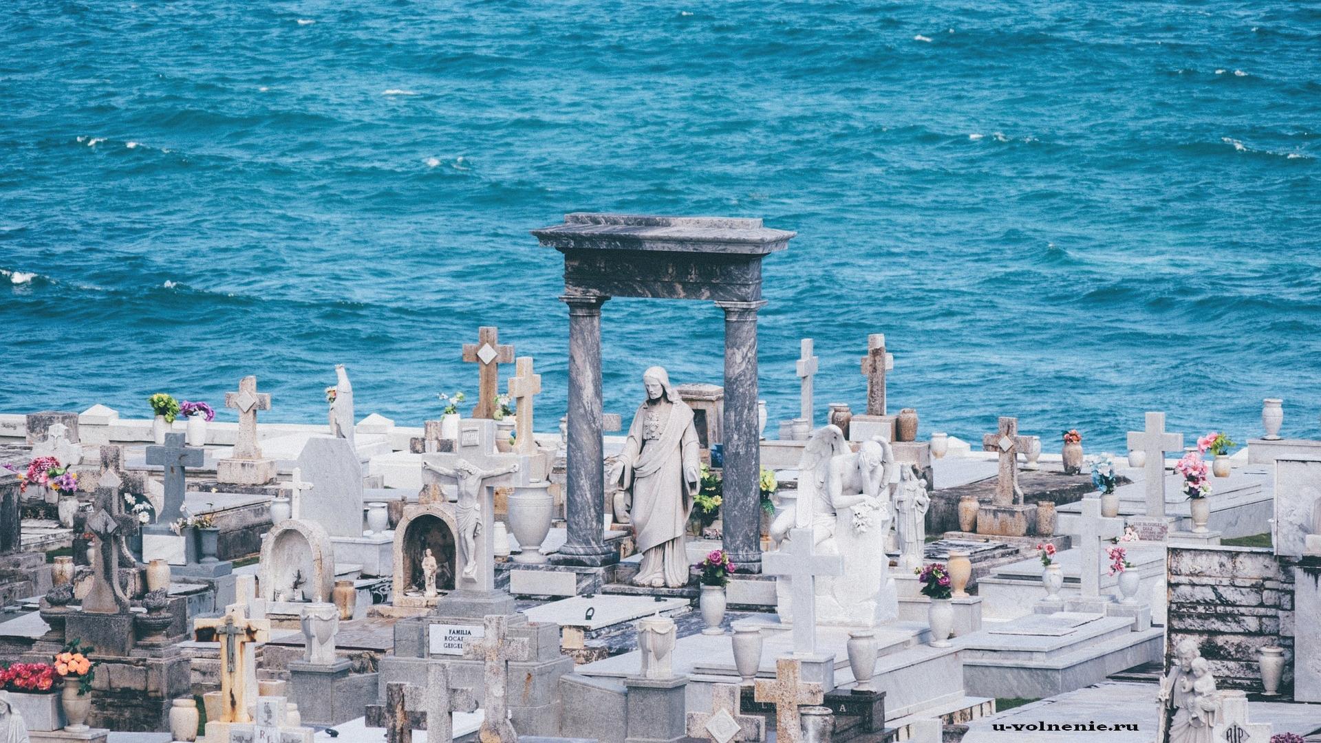 кладбище на море