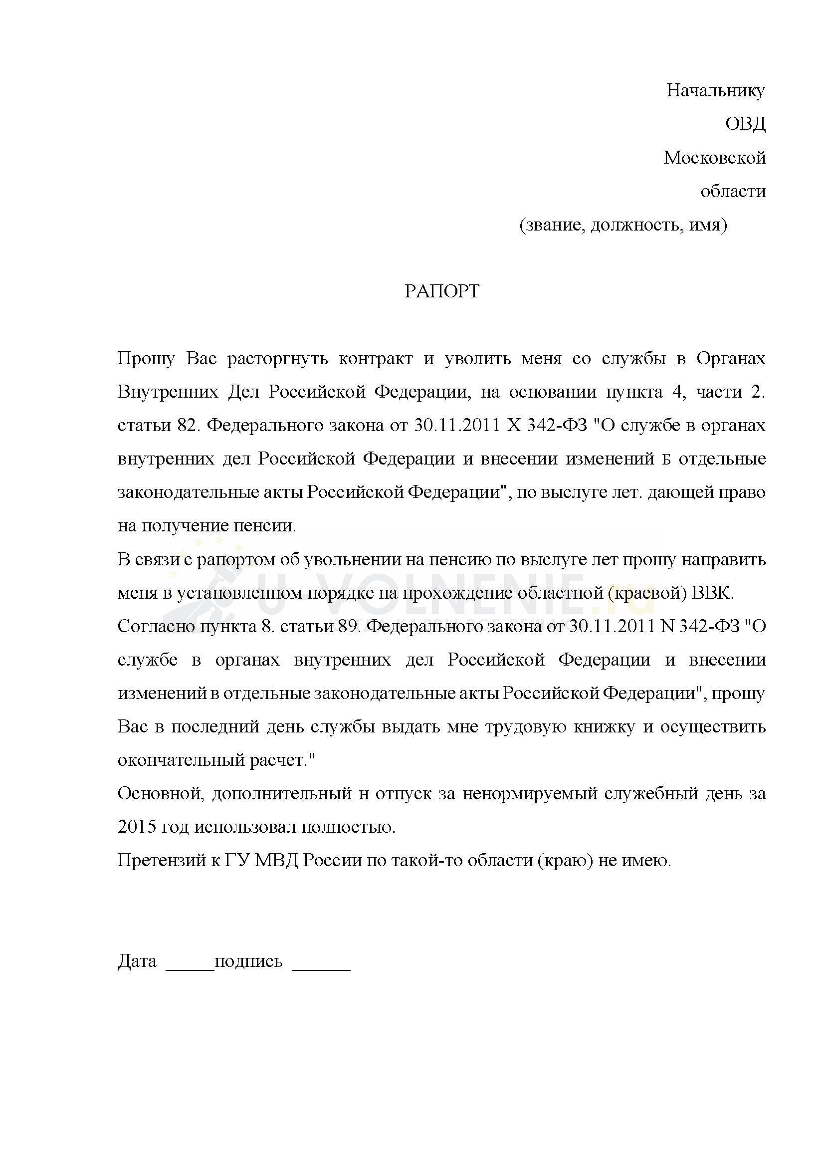 Образец рапорта на увольнение из МВД по выслуге лет