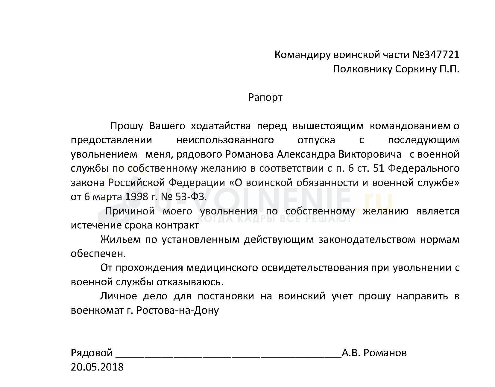 Образец рапорта на увольнение из армии по собственному желанию после отпуска