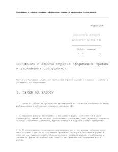 положение о едином порядке оформления приема и увольнения сотрудников_Страница_1