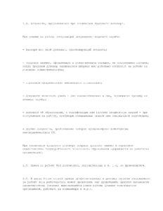положение о едином порядке оформления приема и увольнения сотрудников_Страница_2