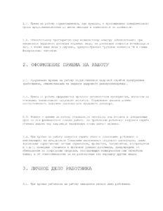 положение о едином порядке оформления приема и увольнения сотрудников_Страница_3