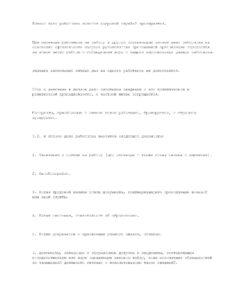 положение о едином порядке оформления приема и увольнения сотрудников_Страница_4