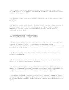 положение о едином порядке оформления приема и увольнения сотрудников_Страница_6