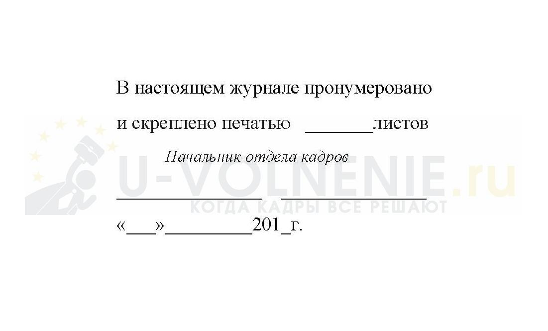 Образец прошивки журнала учета и регистрации увольнений