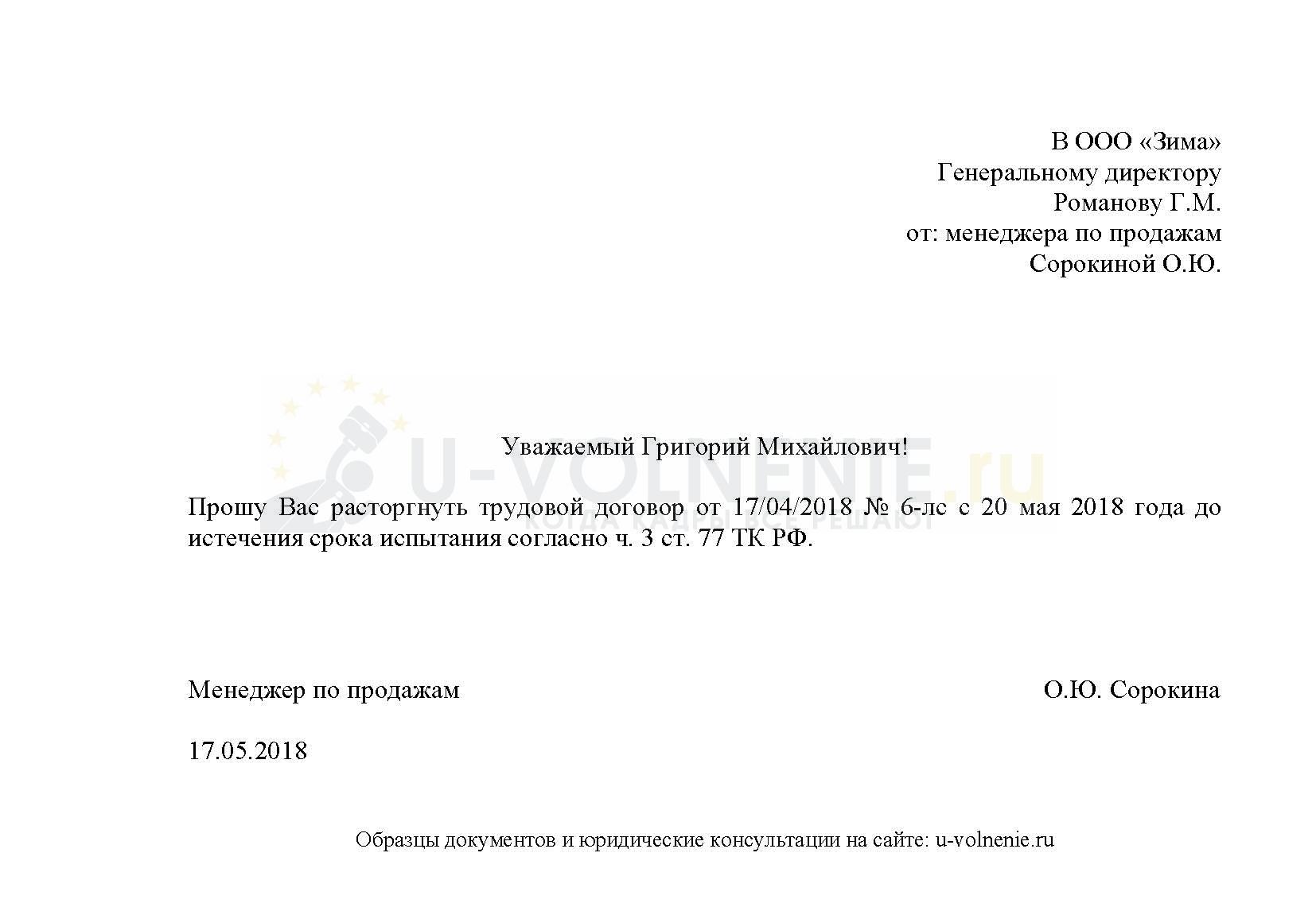 образец заявления на увольнение на испытательном сроке